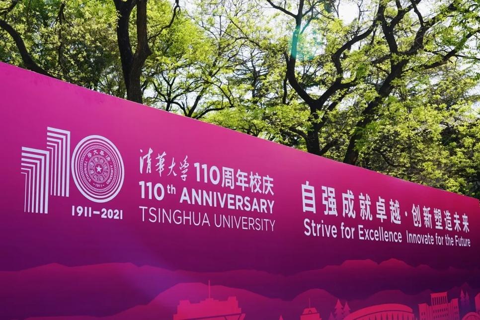 百又十年,大地清华  ——清华大学110周年校庆纪实